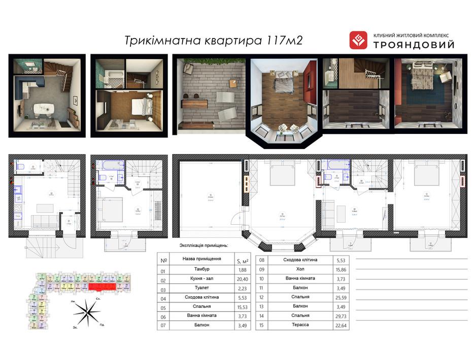 Планировка многоуровневой квартиры в ЖК Трояндовый 116.76 м², фото 234742