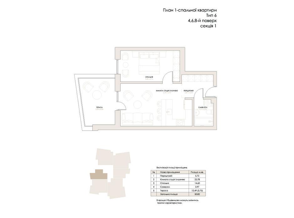 Планировка 1-комнатной квартиры в ЖК Artynov Hall 50.82 м², фото 241763