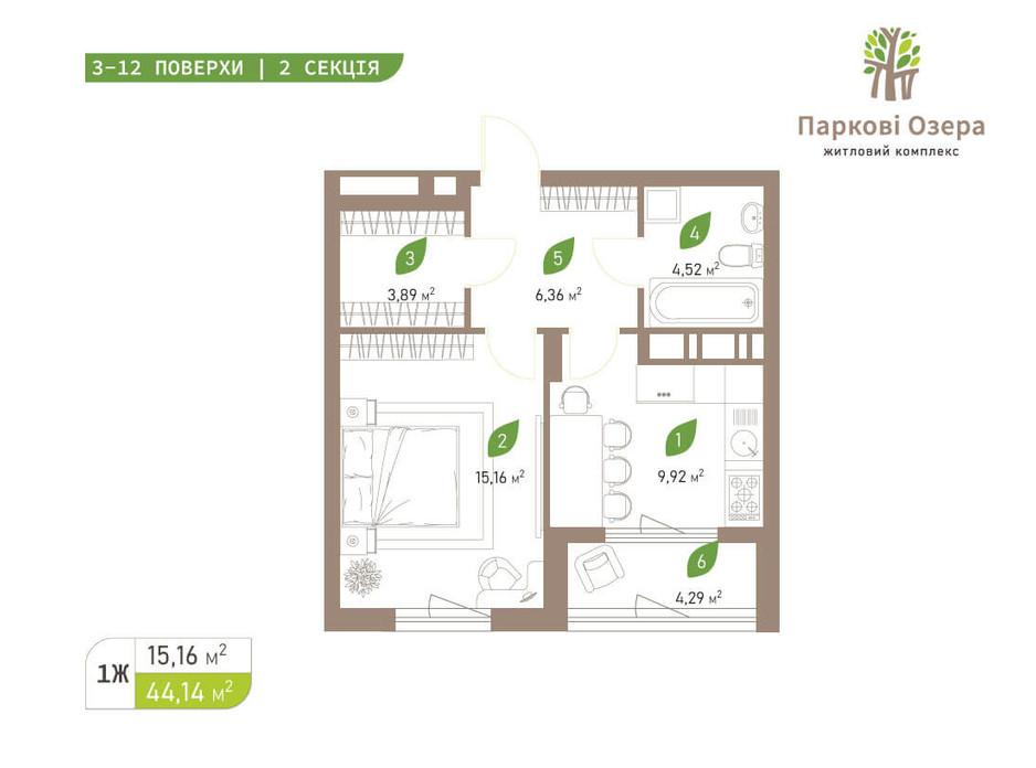 Планування 1-кімнатної квартири в ЖК Паркові Озера 2 44.14 м², фото 242679