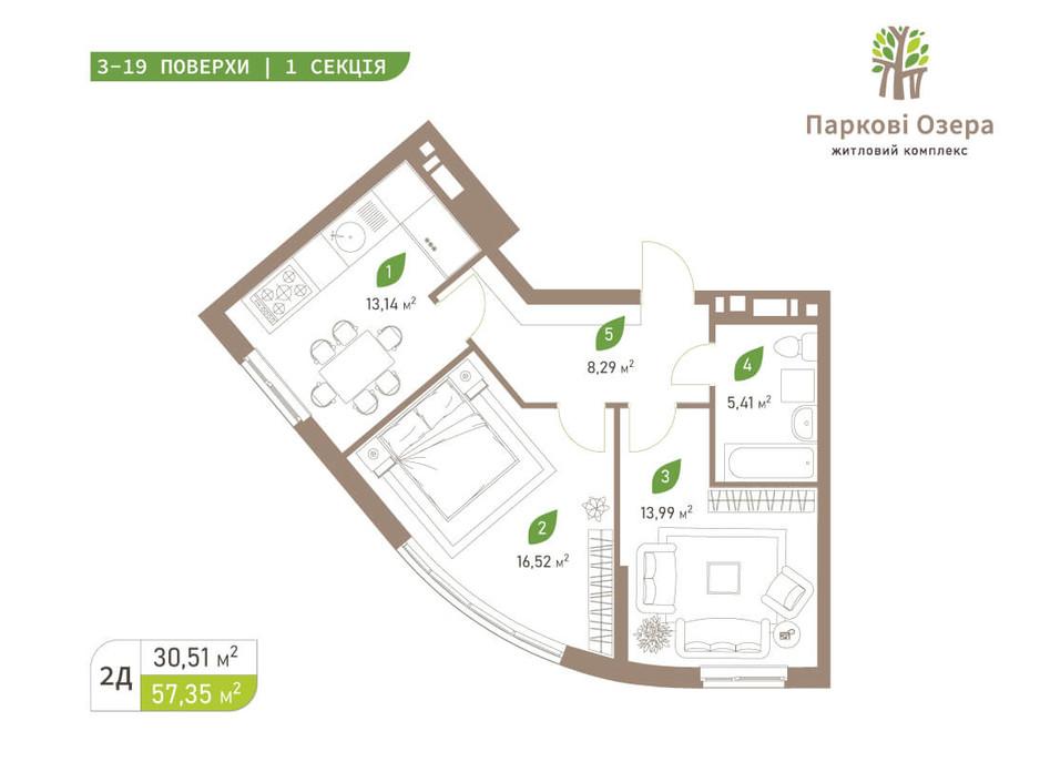 Планування 2-кімнатної квартири в ЖК Паркові Озера 2 57.35 м², фото 242689
