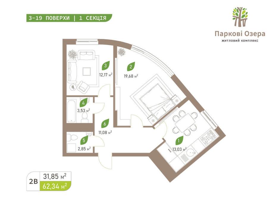 Планування 2-кімнатної квартири в ЖК Паркові Озера 2 62.34 м², фото 242690