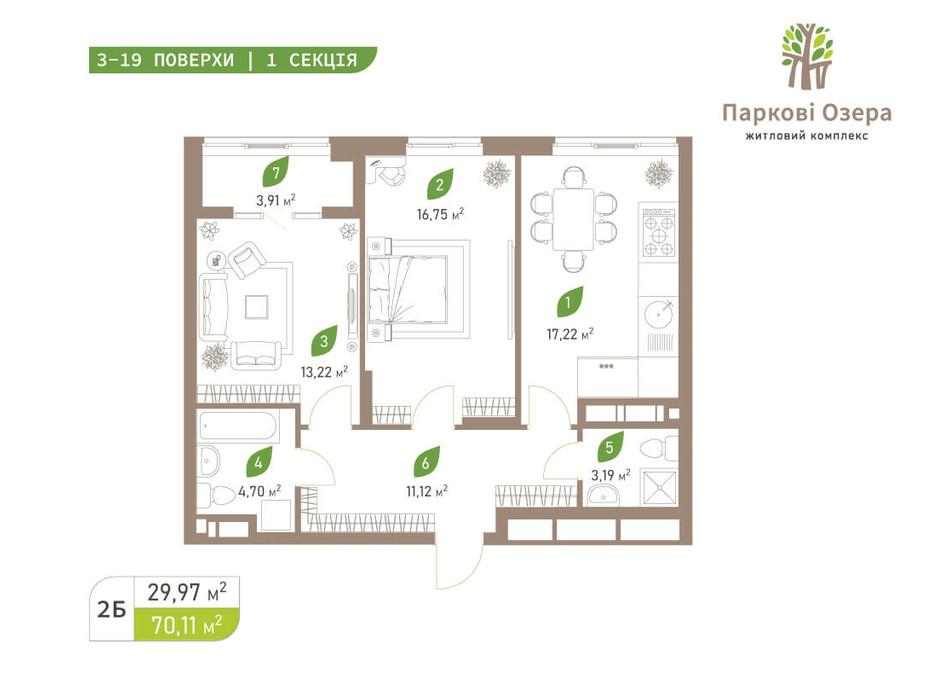Планування 2-кімнатної квартири в ЖК Паркові Озера 2 70.11 м², фото 242692