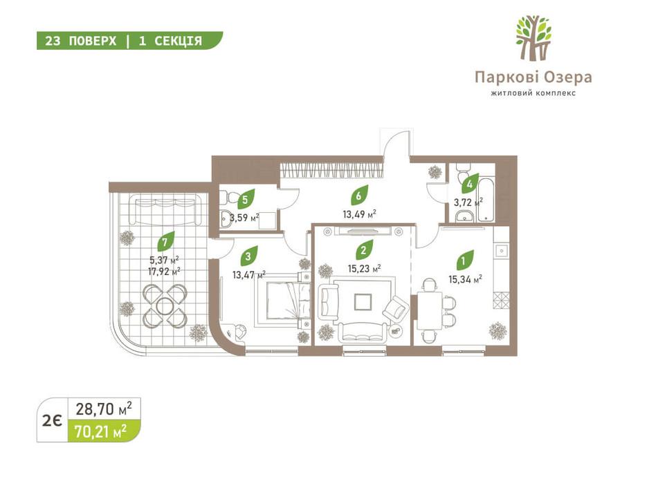 Планування 2-кімнатної квартири в ЖК Паркові Озера 2 70.21 м², фото 242693