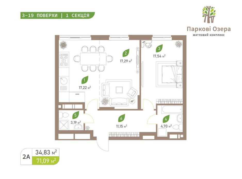 Планування 2-кімнатної квартири в ЖК Паркові Озера 2 71.09 м², фото 242694