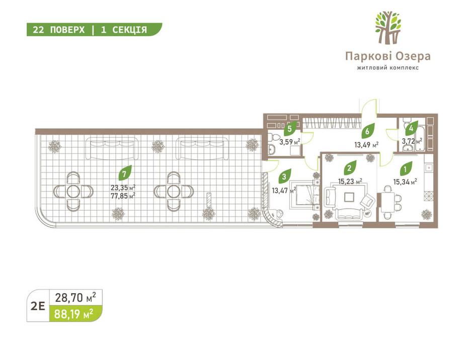 Планування 2-кімнатної квартири в ЖК Паркові Озера 2 88.19 м², фото 242695