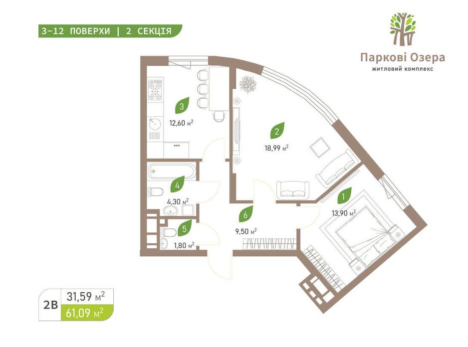 Планування 2-кімнатної квартири в ЖК Паркові Озера 2 61.09 м², фото 242700