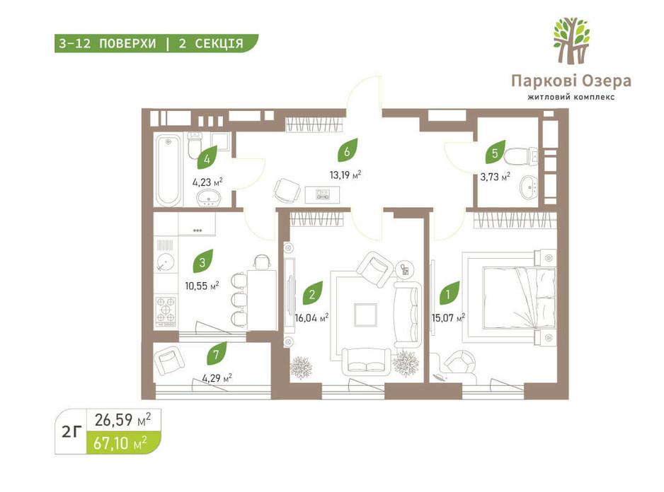 Планування 2-кімнатної квартири в ЖК Паркові Озера 2 67.1 м², фото 242701