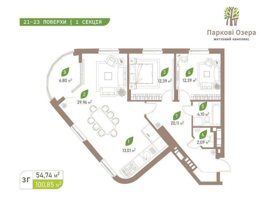 Планування 3-кімнатної квартири в ЖК Паркові Озера 2 100.85 м², фото 242707