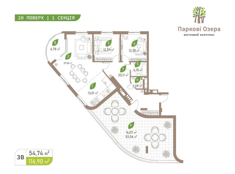 Планування 3-кімнатної квартири в ЖК Паркові Озера 2 116.9 м², фото 242708