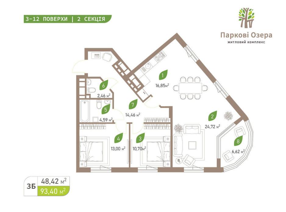 Планування 3-кімнатної квартири в ЖК Паркові Озера 2 93.4 м², фото 242713