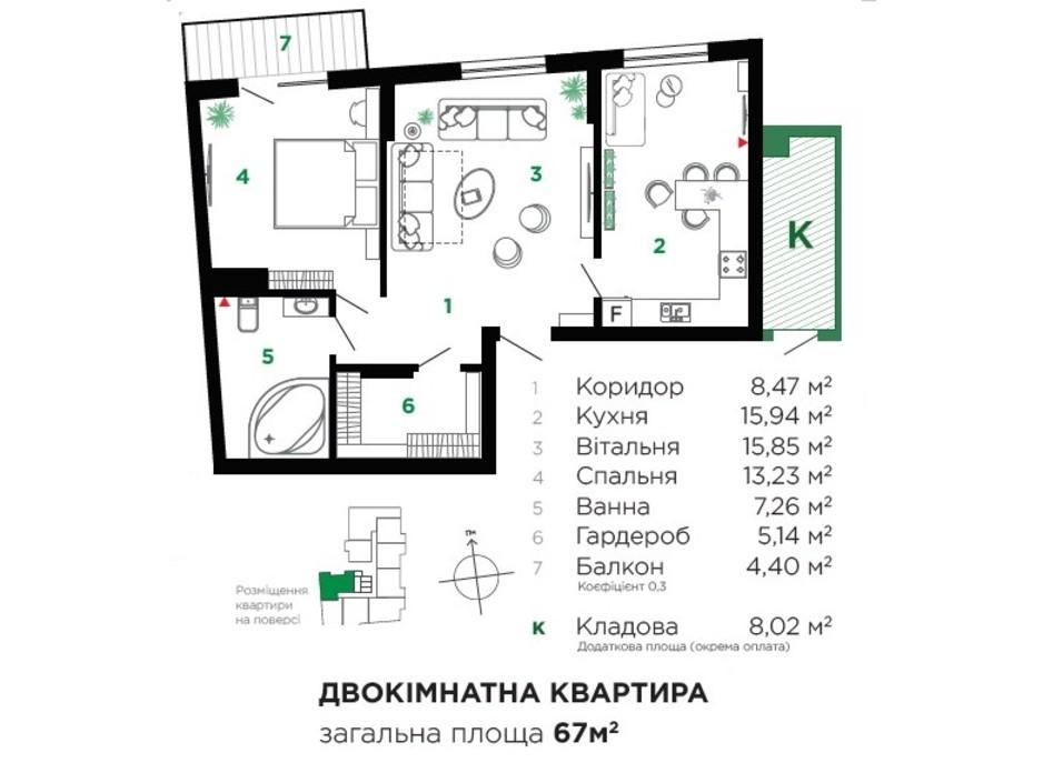 Планування 2-кімнатної квартири в ЖК Comfort Park 67 м², фото 245359