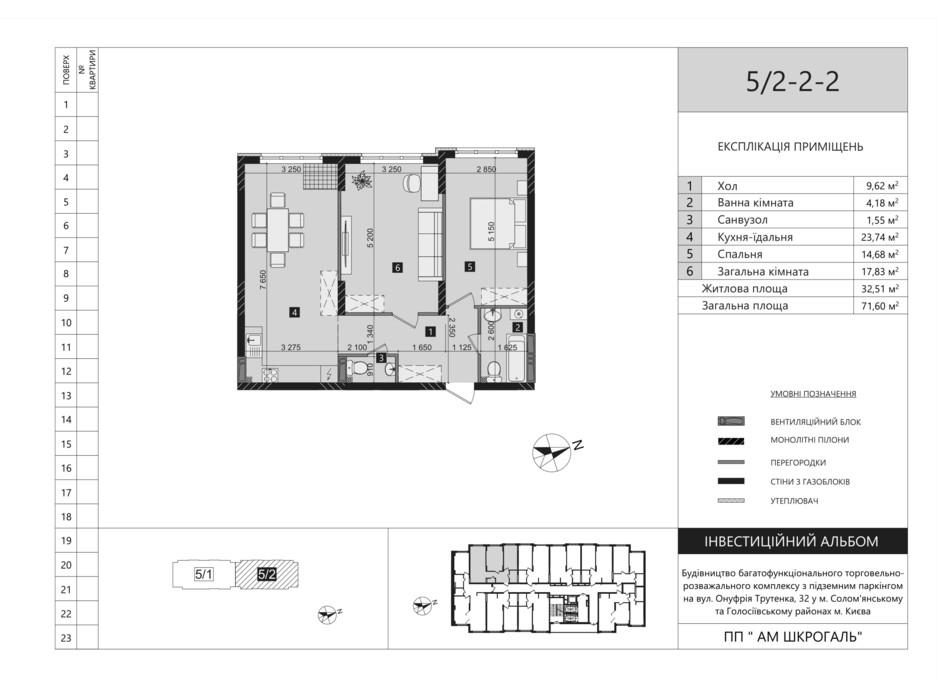 Планировка 2-комнатной квартиры в ЖК Liko-Grad Perfect Town 71.6 м², фото 251289