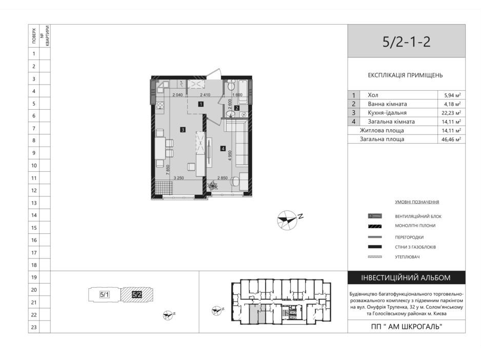 Планировка 1-комнатной квартиры в ЖК Liko-Grad Perfect Town 46.46 м², фото 251290