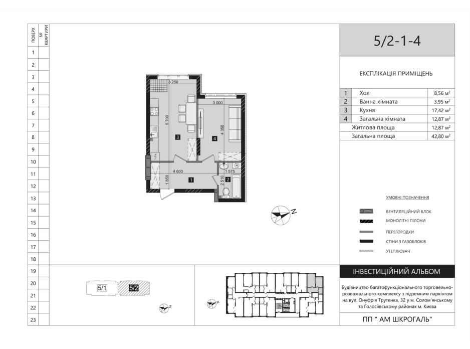 Планировка 1-комнатной квартиры в ЖК Liko-Grad Perfect Town 42.8 м², фото 251292