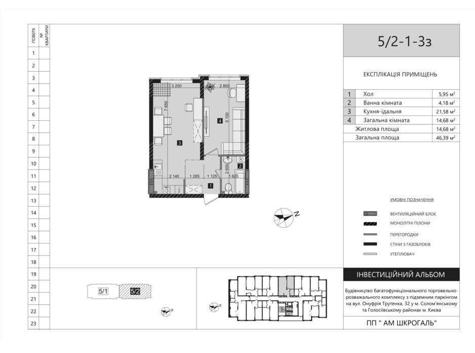 Планировка 1-комнатной квартиры в ЖК Liko-Grad Perfect Town 46.39 м², фото 251294