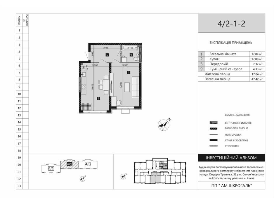 Планировка 1-комнатной квартиры в ЖК Liko-Grad Perfect Town 47.42 м², фото 251412