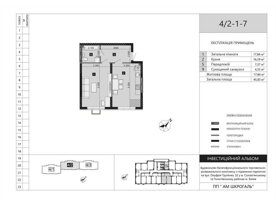 Планировка 1-комнатной квартиры в ЖК Liko-Grad Perfect Town 45.83 м², фото 251541