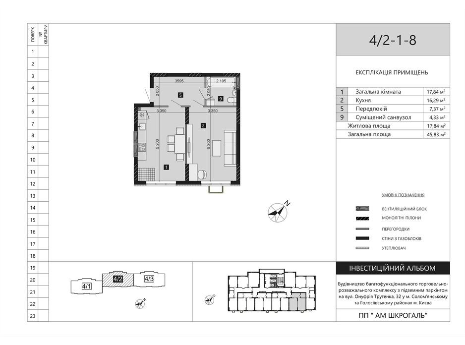 Планировка 1-комнатной квартиры в ЖК Liko-Grad Perfect Town 45.83 м², фото 251542