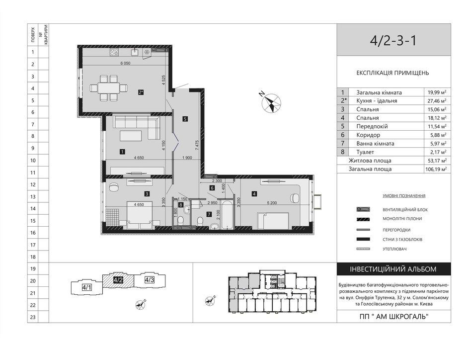 Планировка 3-комнатной квартиры в ЖК Liko-Grad Perfect Town 106.19 м², фото 251543