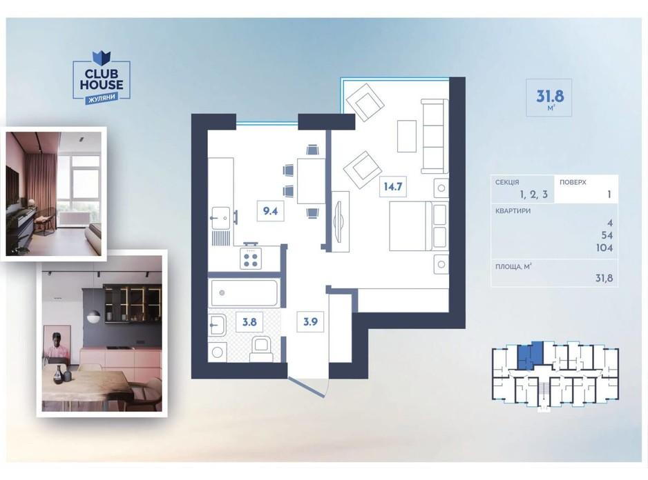 Планировка 1-комнатной квартиры в ЖК Club House 31.8 м², фото 258388