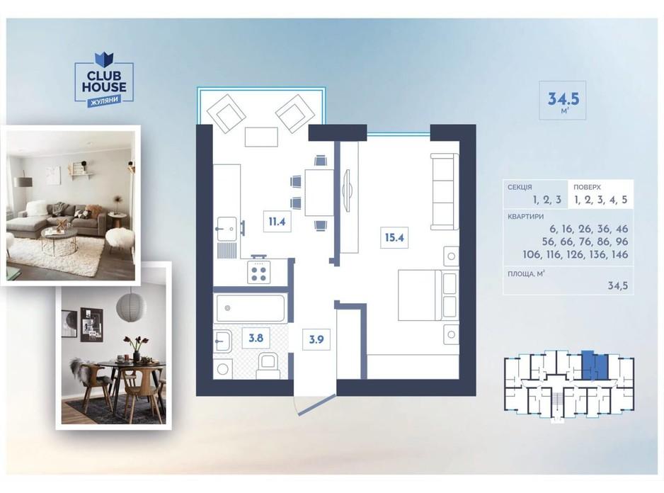 Планировка 1-комнатной квартиры в ЖК Club House 34.5 м², фото 258390