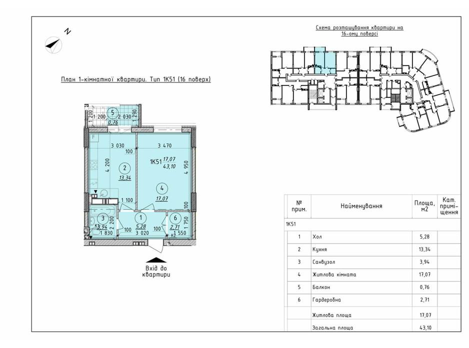 Планировка 1-комнатной квартиры в ЖК Борисо-Глебский 2 43.1 м², фото 273389