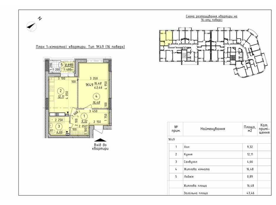 Планировка 1-комнатной квартиры в ЖК Борисо-Глебский 2 43.46 м², фото 273391