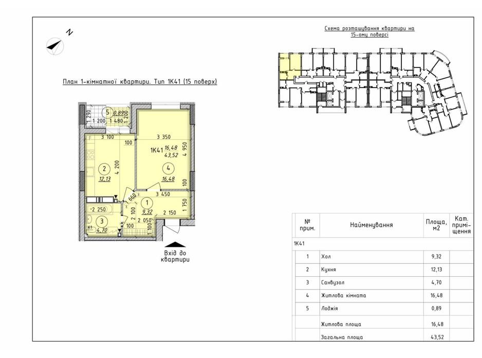 Планировка 1-комнатной квартиры в ЖК Борисо-Глебский 2 43.52 м², фото 273392