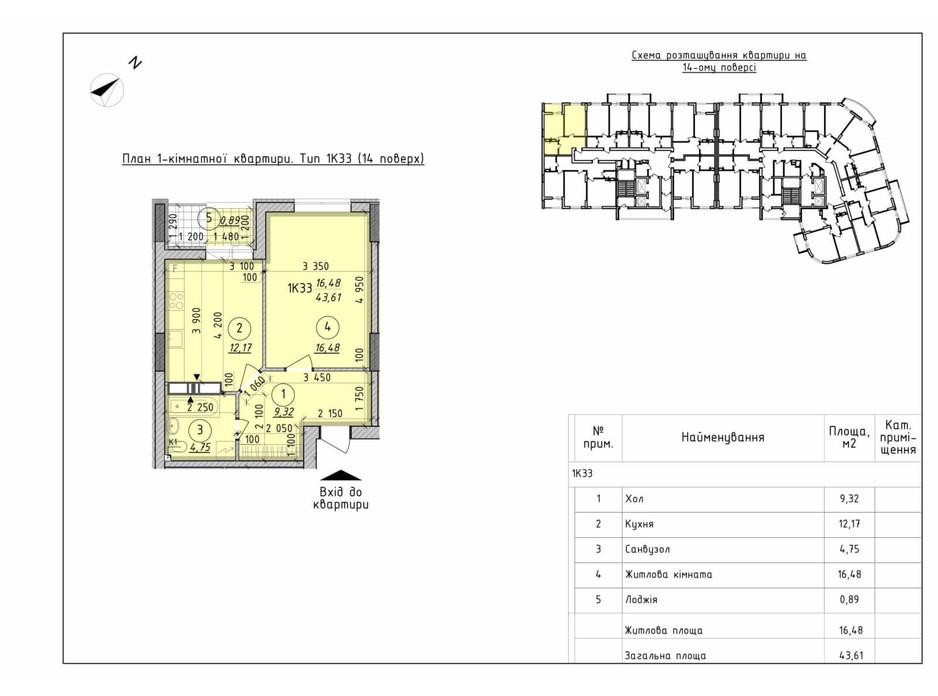 Планування 1-кімнатної квартири в ЖК Борисо-Глібський 2 43.61 м², фото 273393