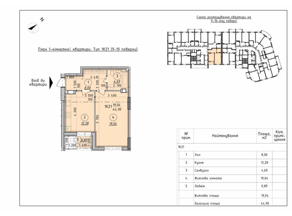 Планування 1-кімнатної квартири в ЖК Борисо-Глібський 2 44.9 м², фото 273395