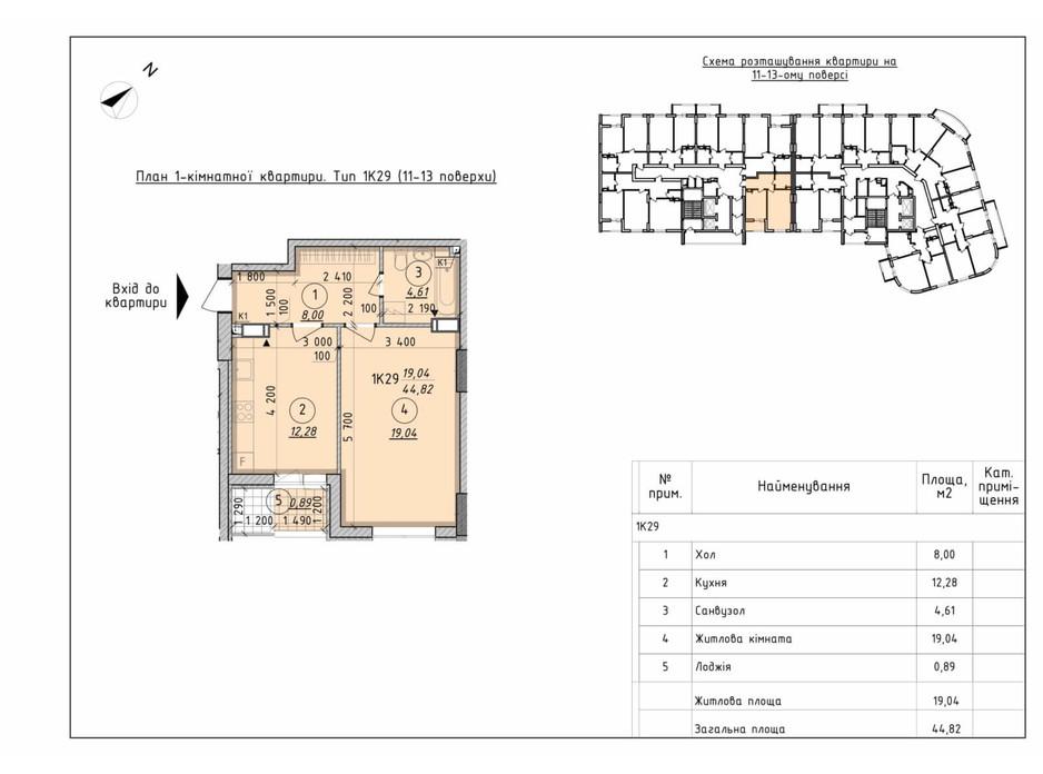 Планування 1-кімнатної квартири в ЖК Борисо-Глібський 2 44.82 м², фото 273396