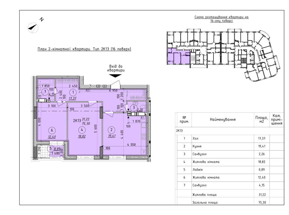 Планировка 2-комнатной квартиры в ЖК Борисо-Глебский 2 75.4 м², фото 273399