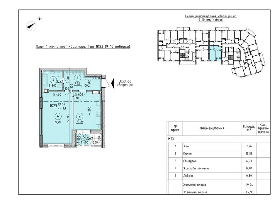 Планировка 1-комнатной квартиры в ЖК Борисо-Глебский 2 44.98 м², фото 273403