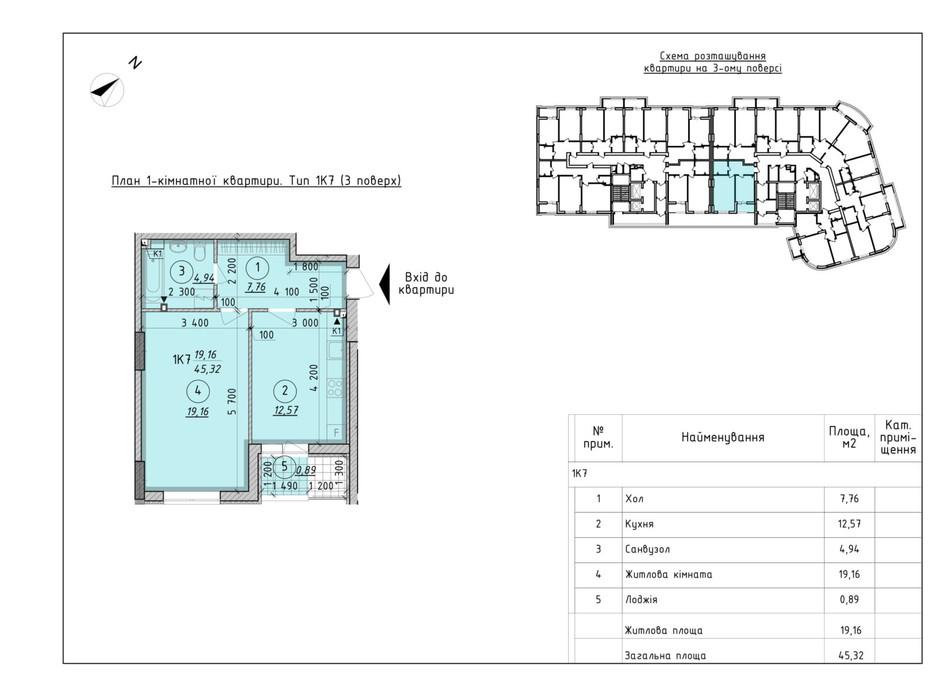 Планировка 1-комнатной квартиры в ЖК Борисо-Глебский 2 45.32 м², фото 273405