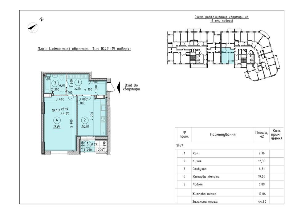 Планировка 1-комнатной квартиры в ЖК Борисо-Глебский 2 44.8 м², фото 273408