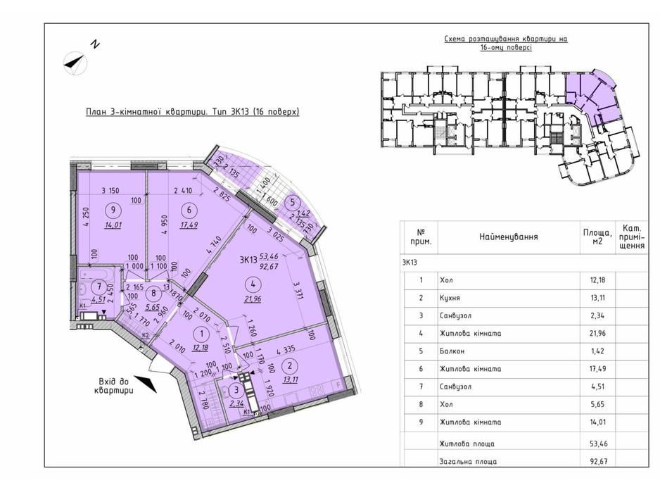 Планировка 3-комнатной квартиры в ЖК Борисо-Глебский 2 92.67 м², фото 273417