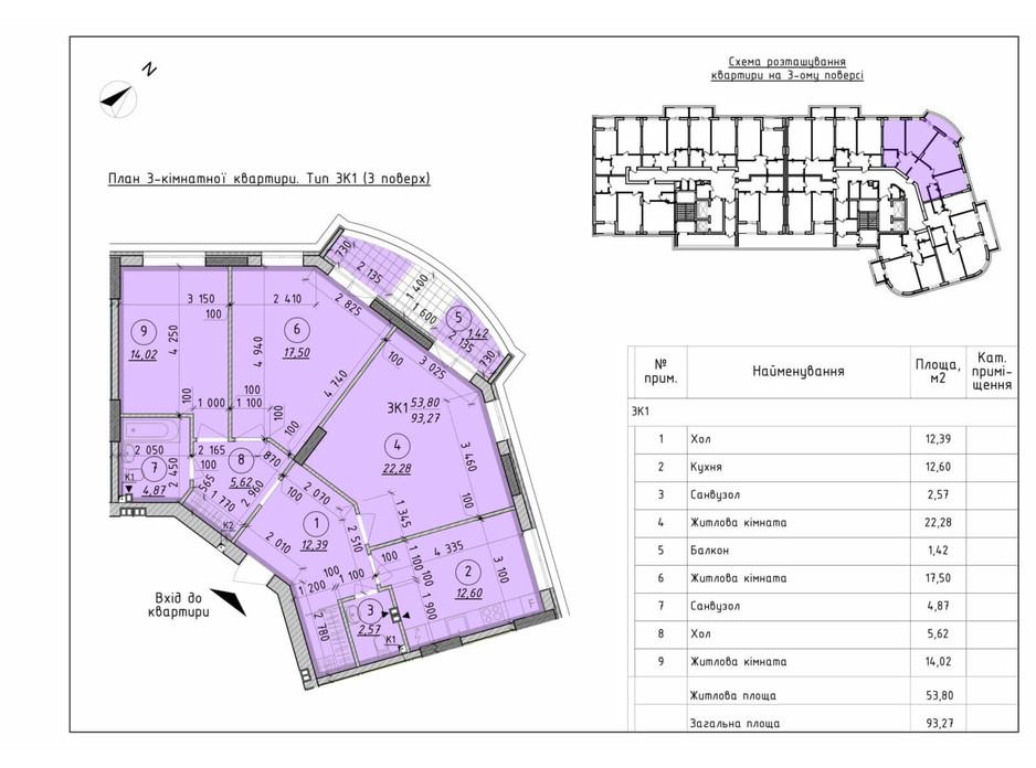 Планировка 3-комнатной квартиры в ЖК Борисо-Глебский 2 93.27 м², фото 273421