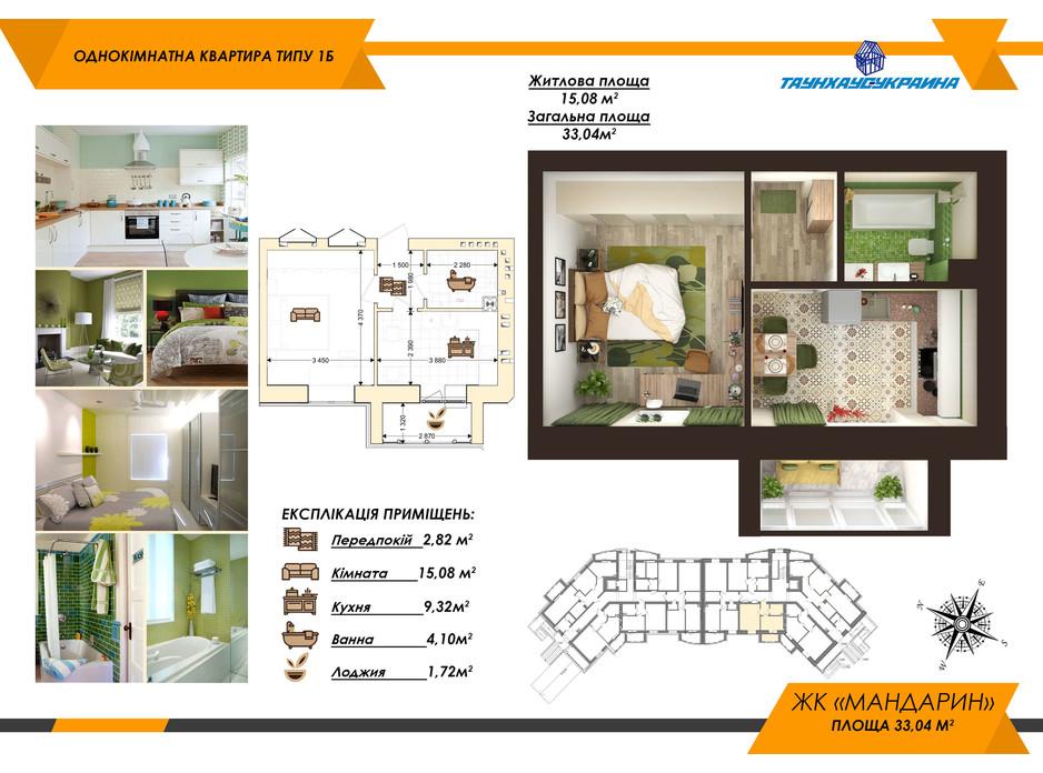 ЖК Мандарин планировка 37