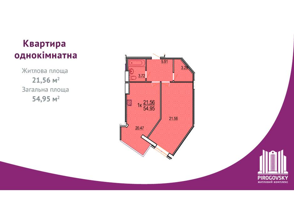 ЖК Пироговський планування 9