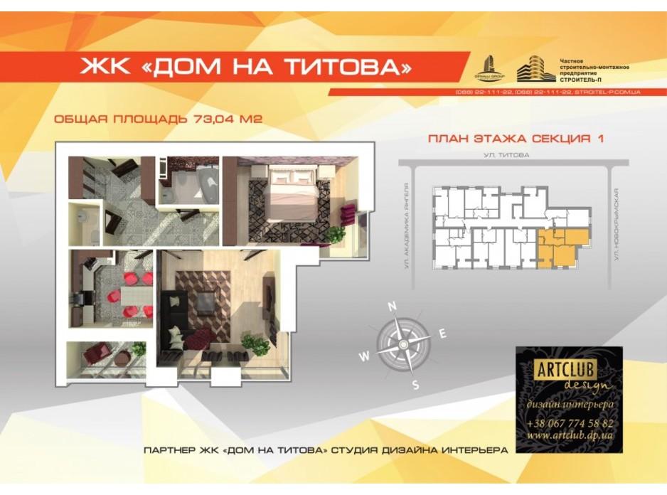 Будинок на Тітова планування 12