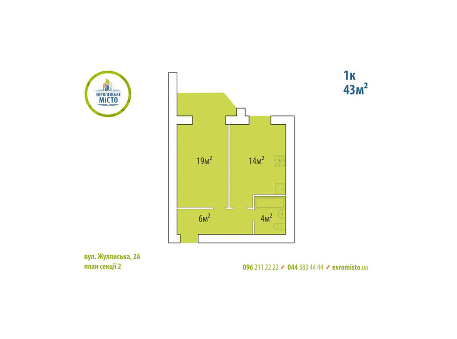 ЖК Европейське місто планировка 20