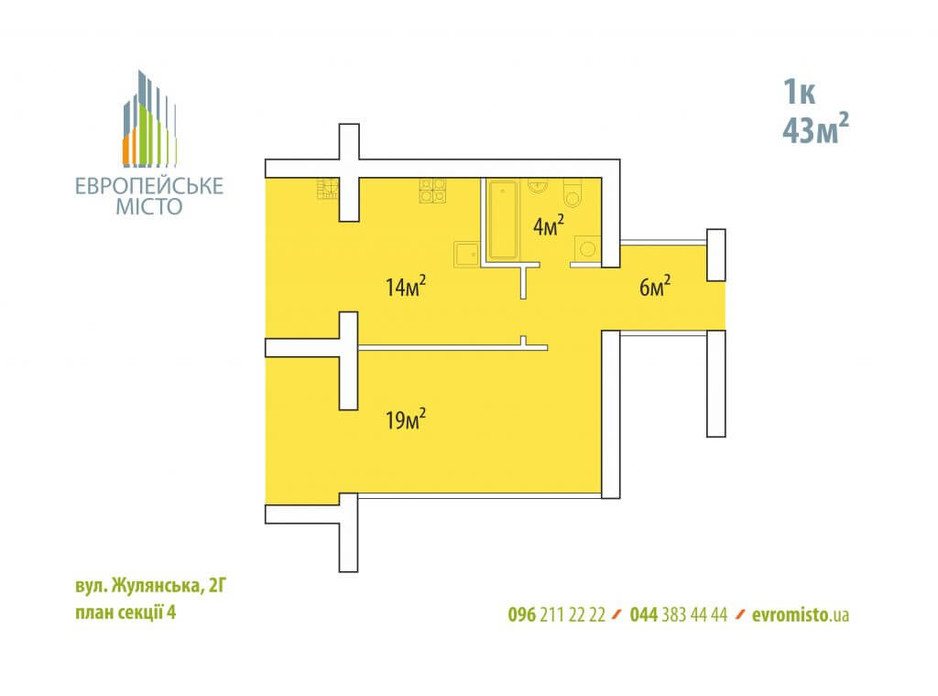 ЖК Европейське місто планировка 18