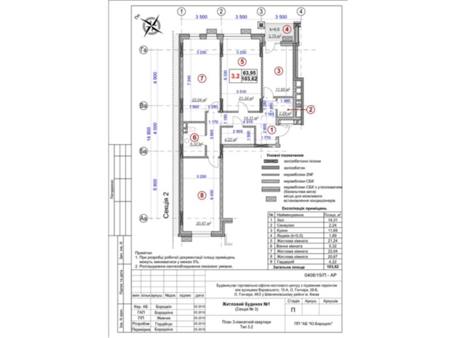 Планування 3-кімнатної квартири в ЖК Ярославів Град 103.62 м², фото 61752