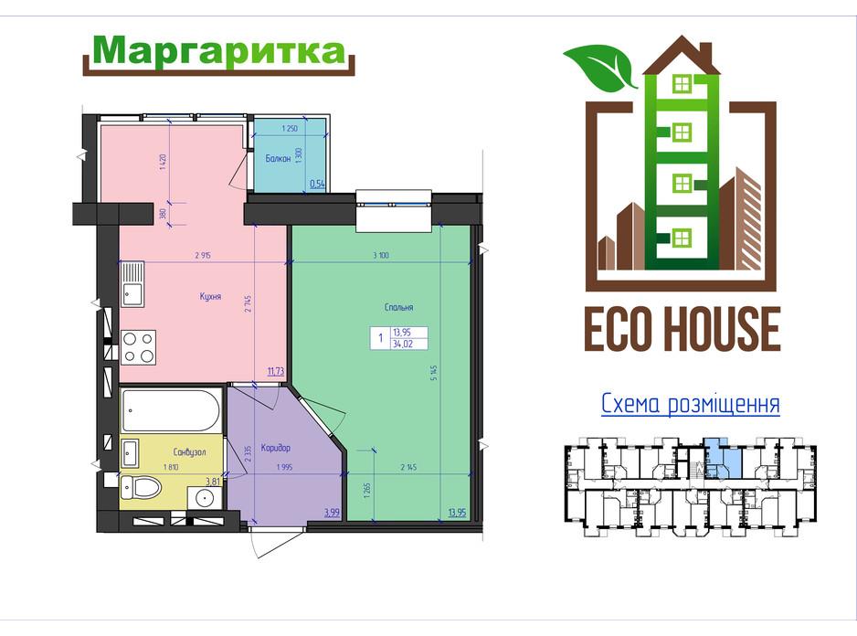 ЖК Eco House планування 9