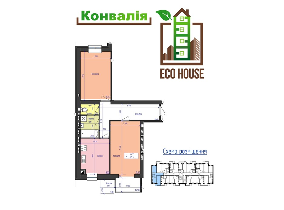 ЖК Eco House планування 21