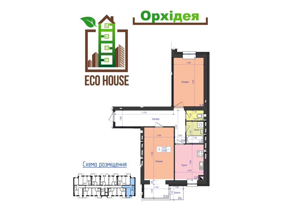 ЖК Eco House планування 25