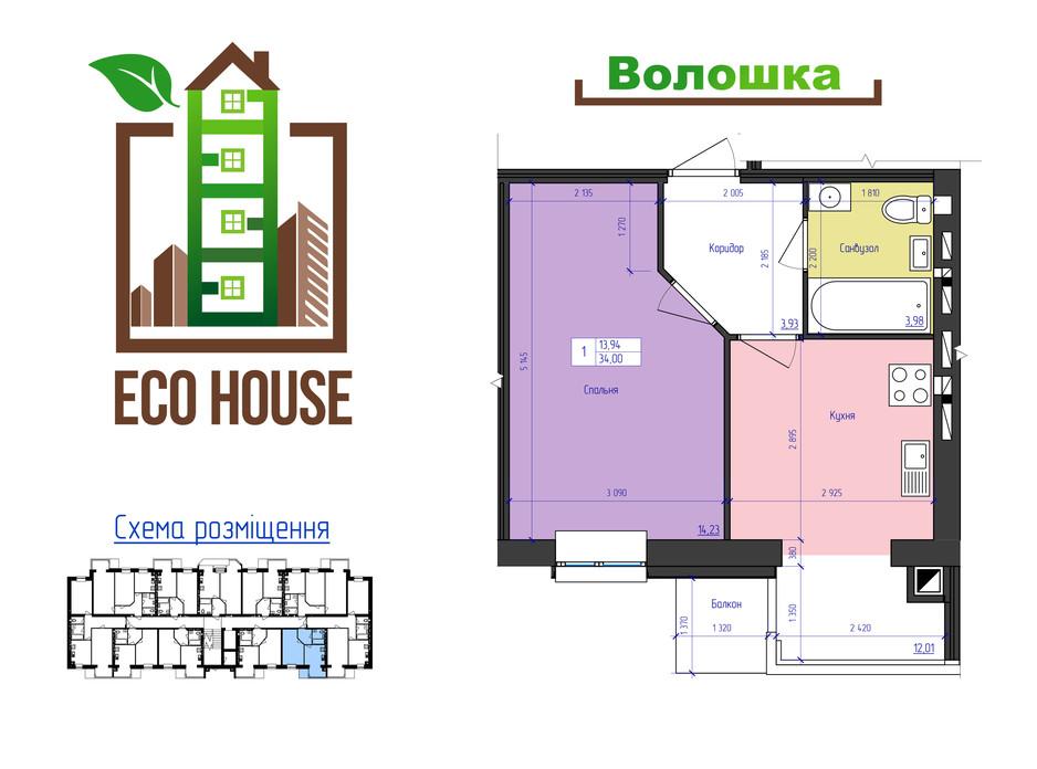 ЖК Eco House планування 7