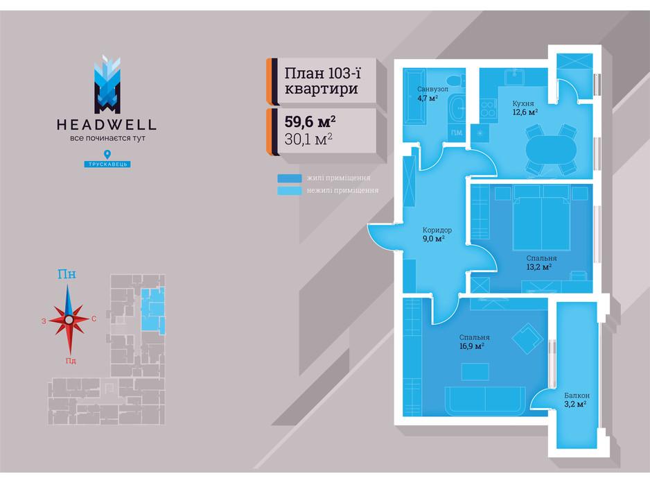 Планировка 2-комнатной квартиры в ЖК Headwell 59.6 м², фото 66079