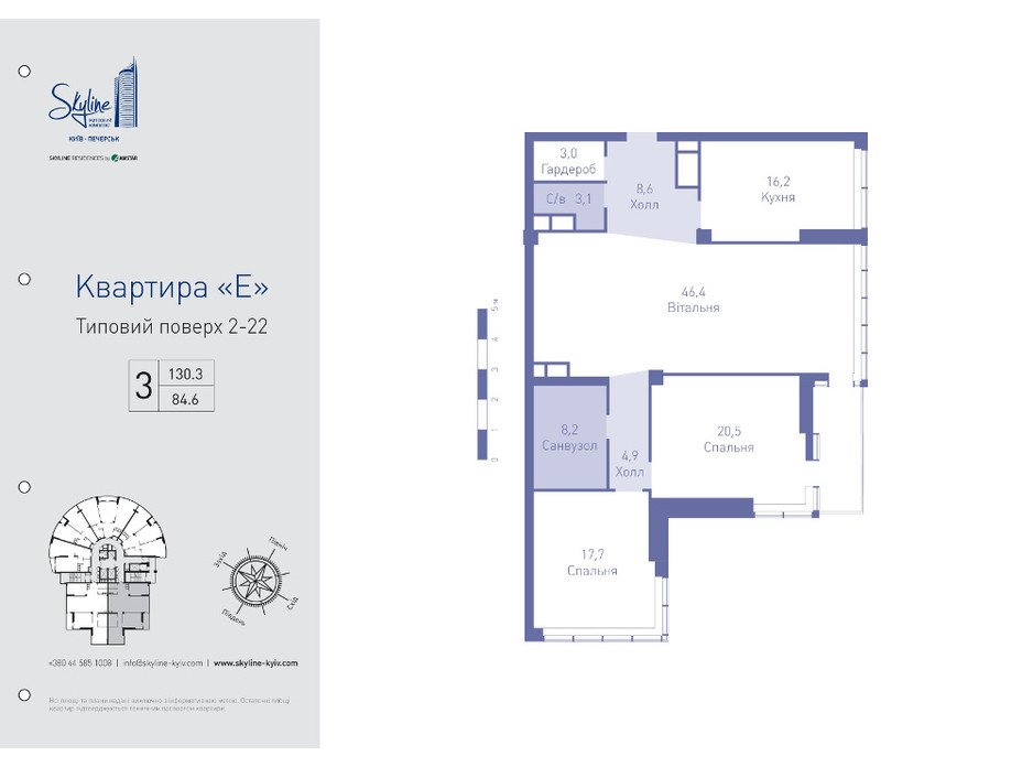 ЖК Skyline Residences планировка 30