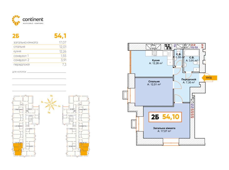 Планування 2-кімнатної квартири в ЖК Continent (Континент) 54.1 м², фото 68322